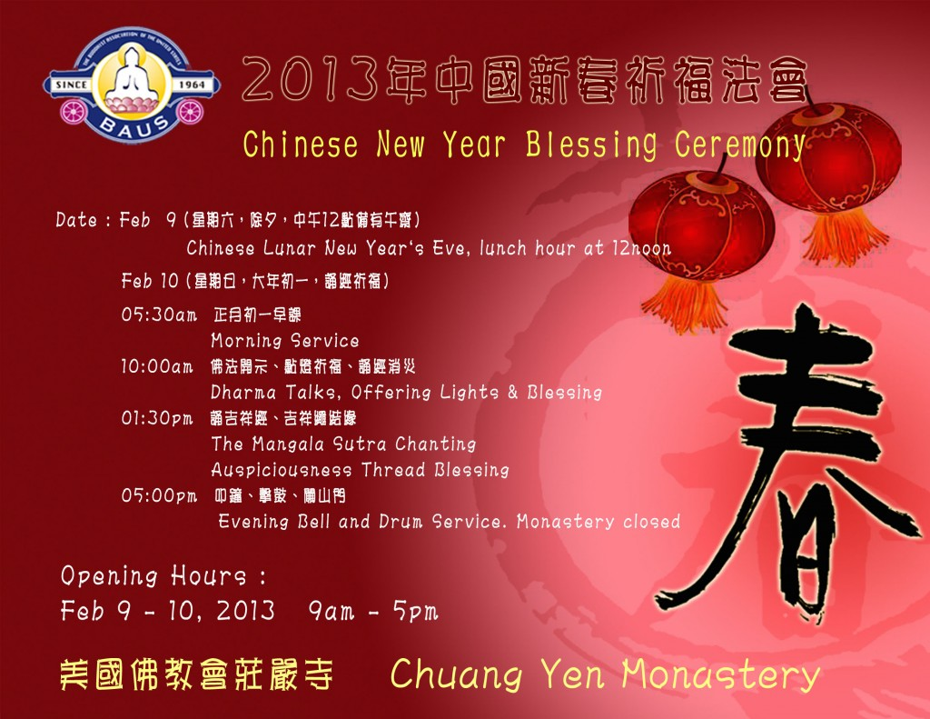chinese new year blessing ceremony cym 2102013 - Chinese New Year 1964