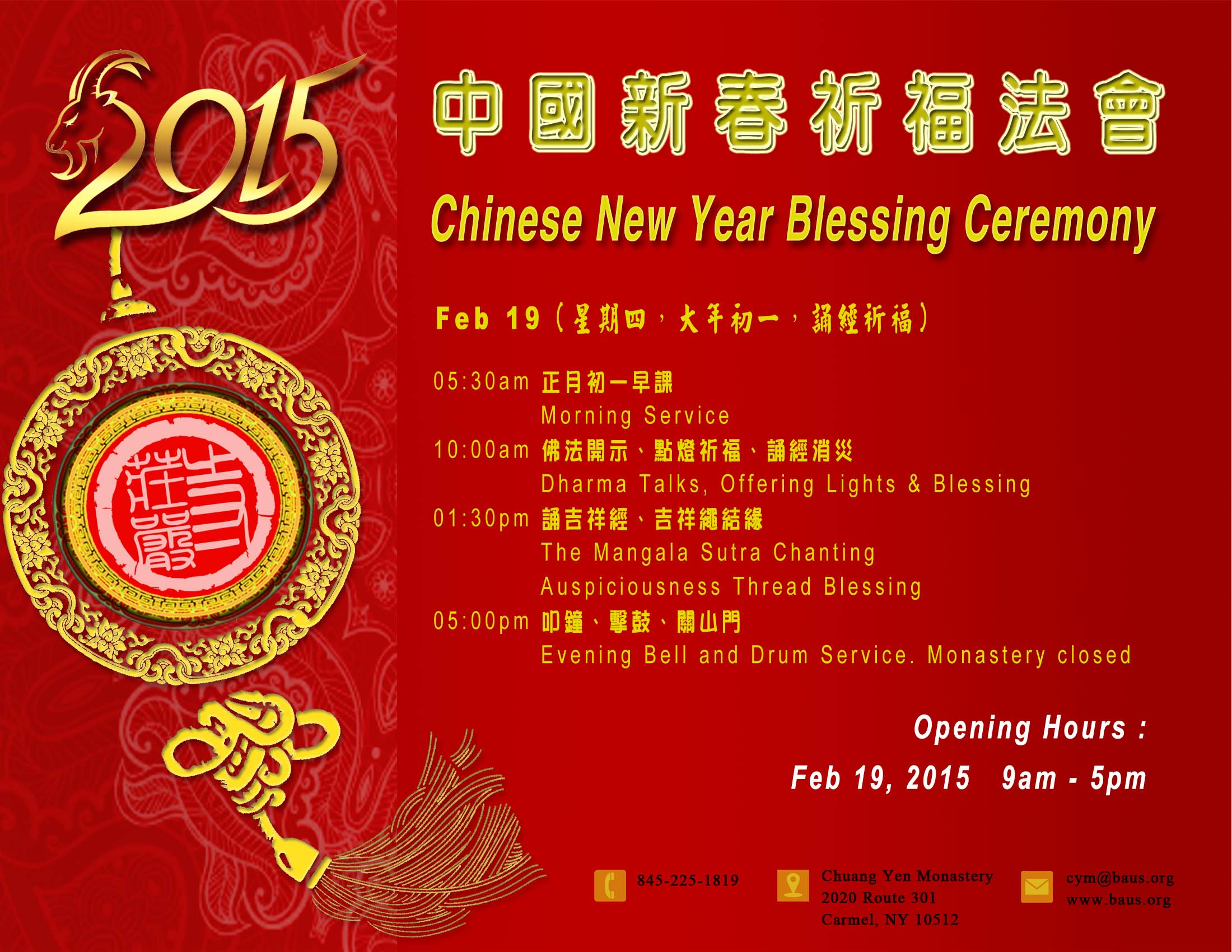 Chinese New Year Blessing Ceremony Cym 2192015