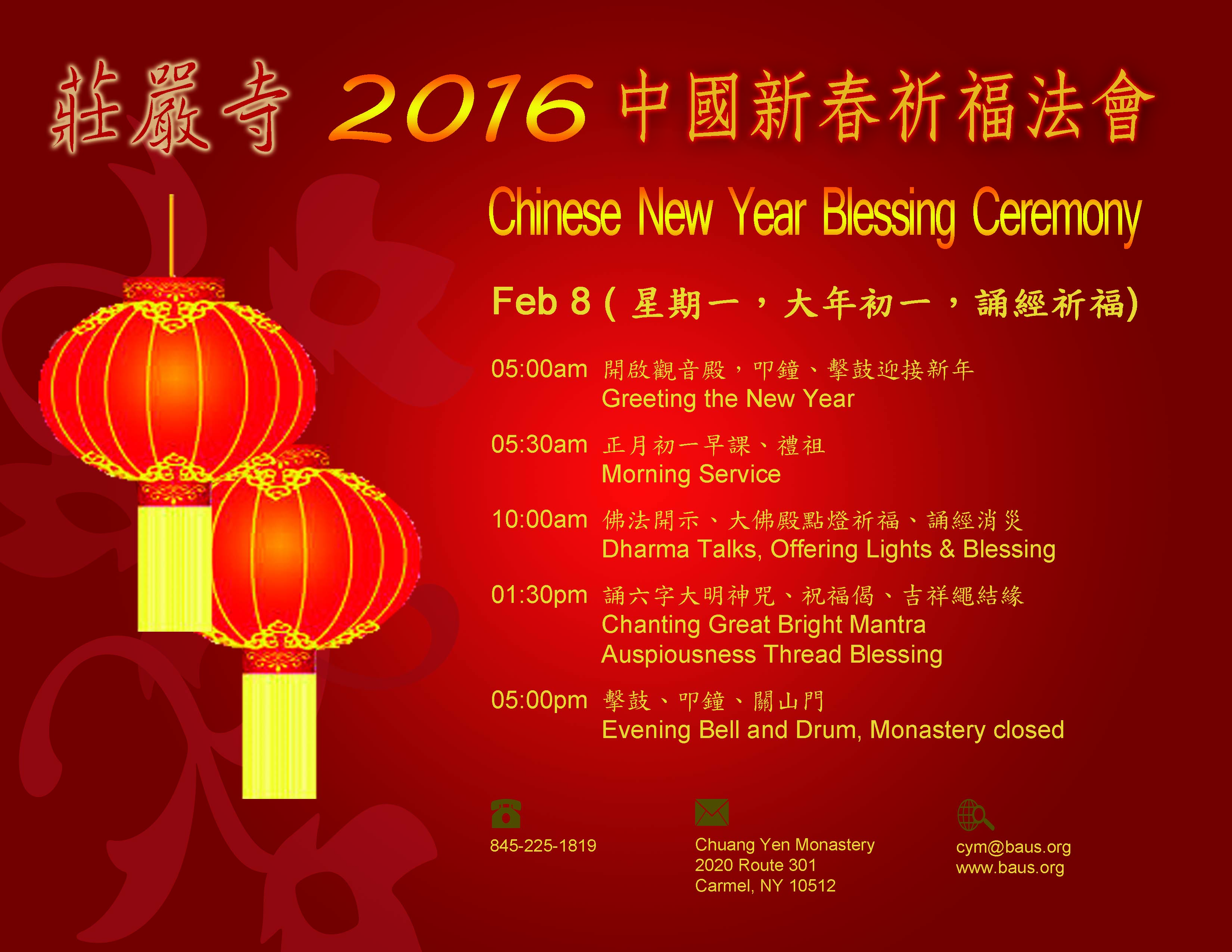 chinese new year blessing ceremony cym 2 8 2016