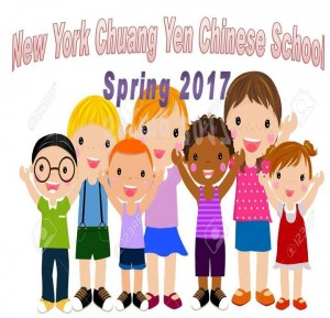 chinese_school_poster_spring_ 2017es