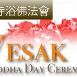 Vesak / Buddha's Birthday (TOE: 5/13/2017)