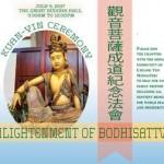 Kaun-Yin Bodhisattva's Enlightenment Ceremony (CYM:  7/9/2017)