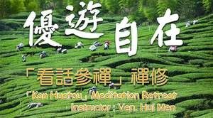 Kan Huatou Meditation Retreat / Ven. Hui Men  (9/13 - 21/2017)