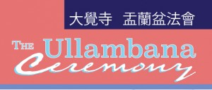 Ullambana Ceremony (TOE:  8/26/2017)