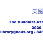 SUMMER VOLUNTEER OPPORTUNITY/BUDDHIST LIBRARY (WJML: 7/8 - 8/19/2017)