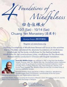 Four Foundations of Mindfulness Retreat / Ven. Kai Yin (10/7-14/2017)