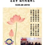 Amitabha's Pureland Retreat(5/25-28 2018)