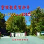 美國佛教會 2016 月曆