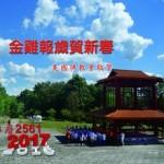 美國佛教會 2017 月曆