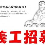 莊嚴寺 內觀禪 前行義工招摹 (5/17-21/2017)