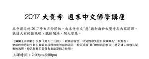 大覺寺 週末中文佛學講座 (六月份開始)