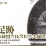 莊嚴寺 虛雲老和尚舍利子及照片展覽 (4/22-23/2017)