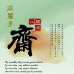 八關齋戒 & 三時繫念 (7/28-30/2017)