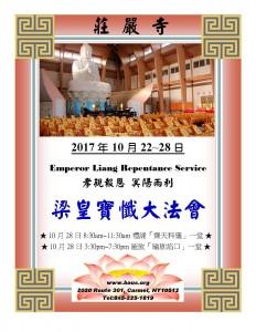 梁皇寶懺(10/22-28/2017)