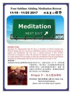 四無量心禪七 法曜法師(11/19-25/2017)