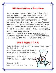 誠徵半職廚房工作人員