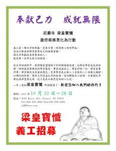 梁皇法會_招募義工(10/22-28)
