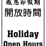 感恩節假期_開放時間