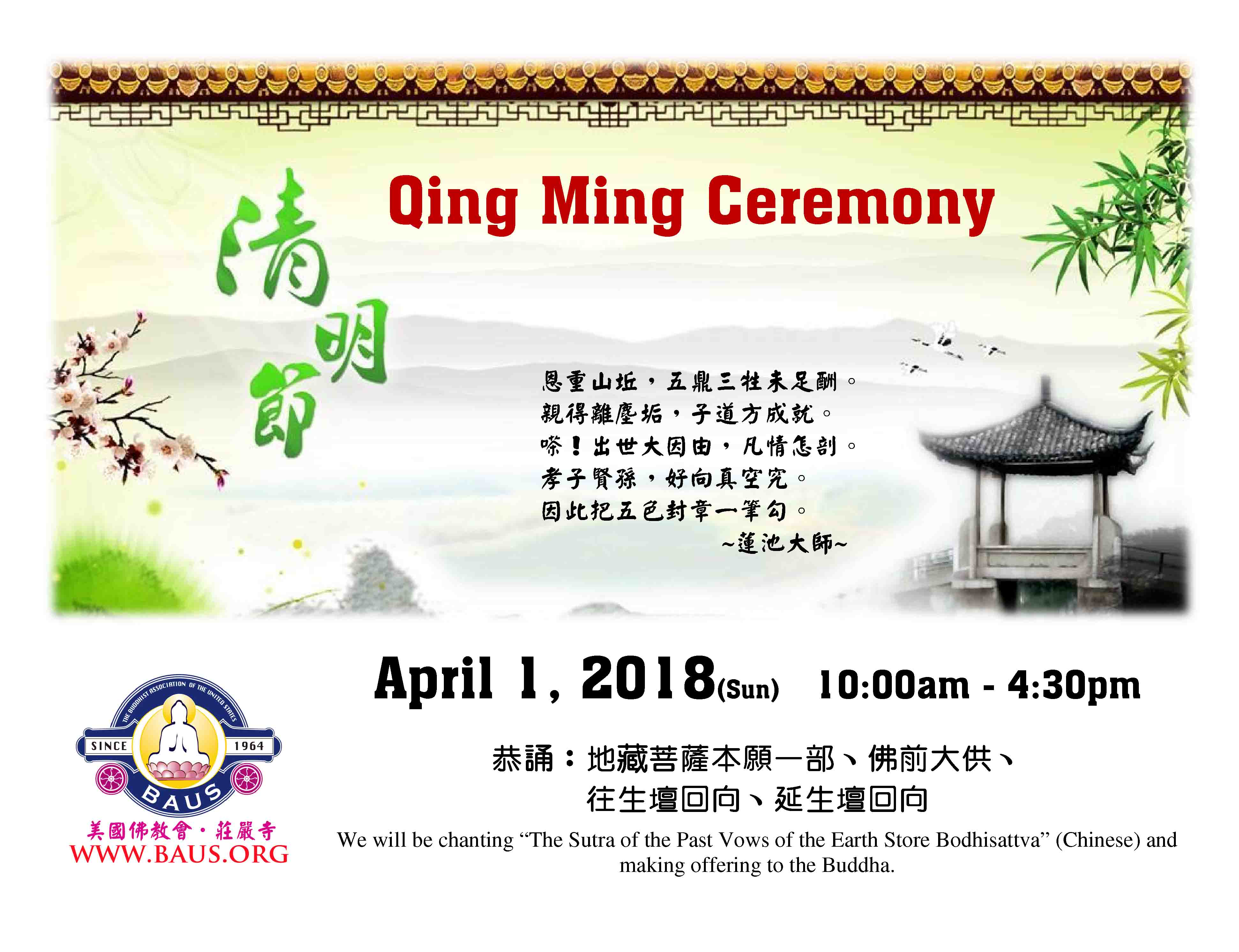 Qing Ming Ceremony(4/1/2018)