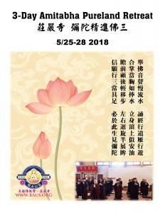 精進彌陀佛三(5/25-28  2018)