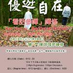 莊嚴寺 慧門禪師_話頭禪(6/12-20)